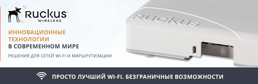 Решения для сетей wi-fi и маршрутизации
